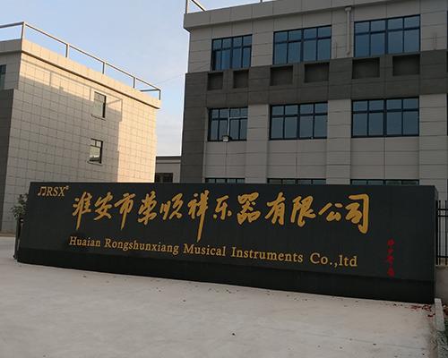 淮安市荣顺祥乐器有限公司