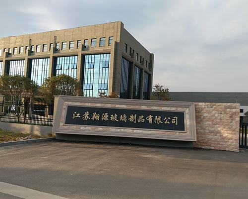 江苏翔源玻璃制品有限公司